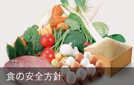 食の安全の方針